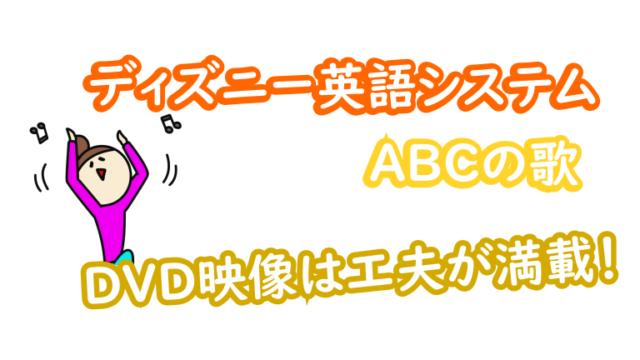 ディズニー英語システム ABCの歌