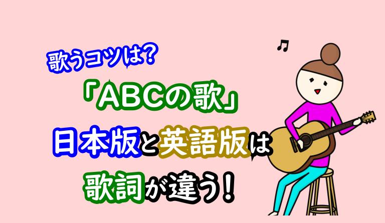 ABCの歌 歌詞 英語