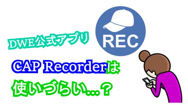 dwe cap 歌 録音方法
