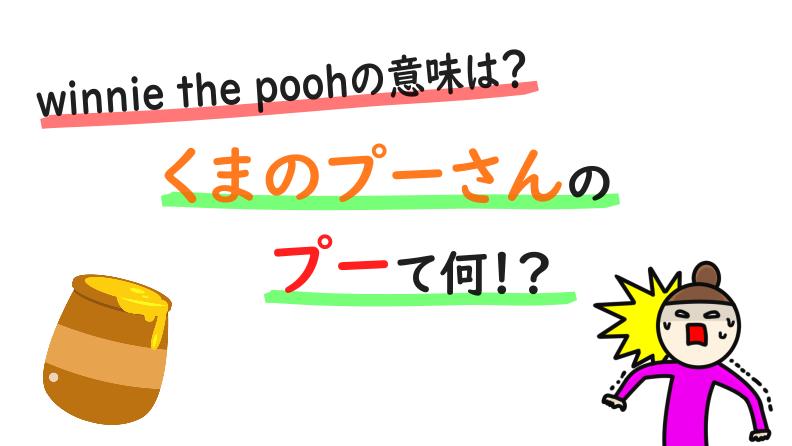 winnie the pooh 意味