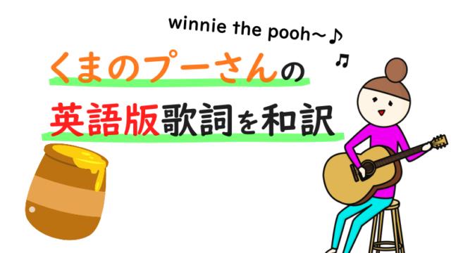 winnie the pooh 歌詞