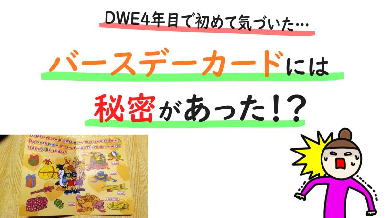 DWE バースデーカード